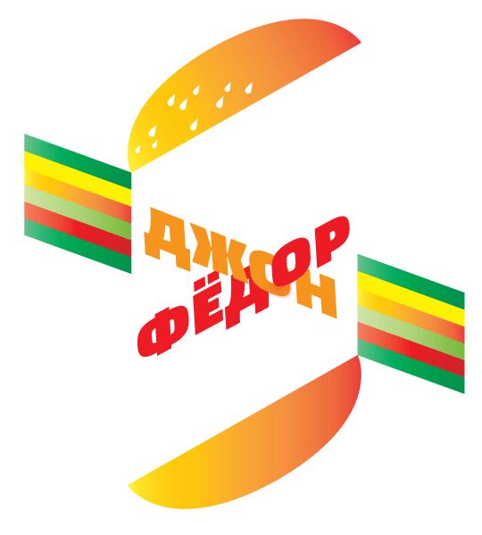 """Логотип бургерной """"Джон Фёдор"""""""