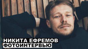 Никита Ефремов — Георгий Кардава. «Георгий За Кадром»