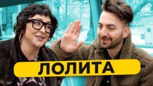ЛОЛИТА — Карен Адамян