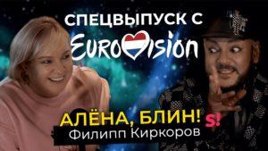 """Филипп Киркоров — Алёна Жигалова. """"Алёна, блин!"""""""