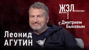 Леонид Агутин — Дмитрий Быков
