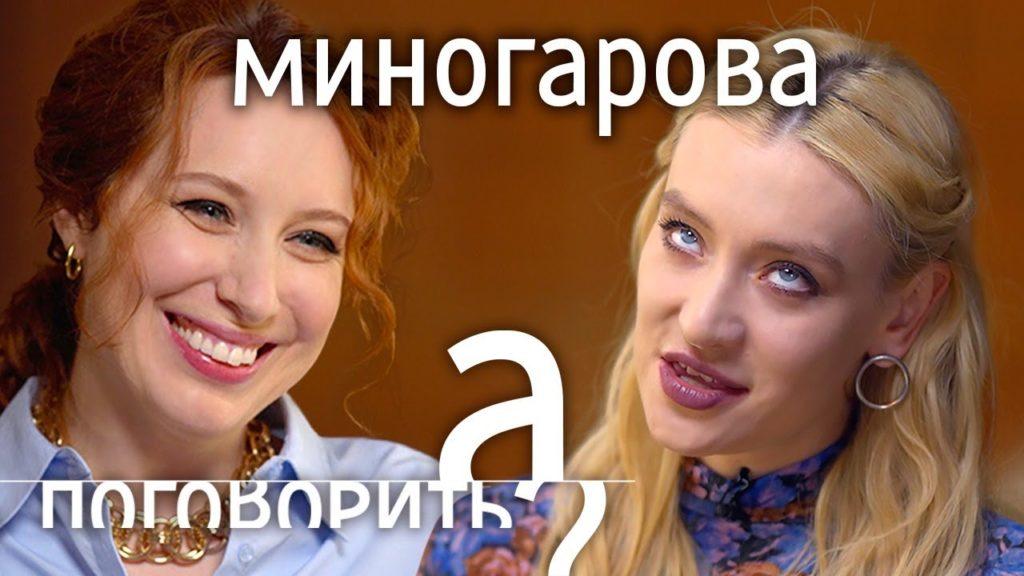 Мария Миногарова — Ирина Шихман
