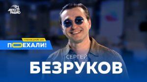 Сергей Безруков. Авторадио OnAir
