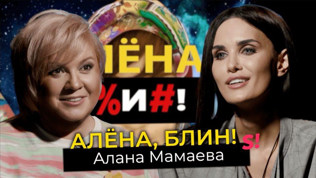 "Алана Мамаева — Алёна Жигалова. ""Алёна, блин!"""
