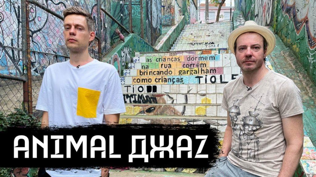 Animal Джаz — Юрий Дудь