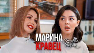 Марина Кравец — Ляйсан Утяшева