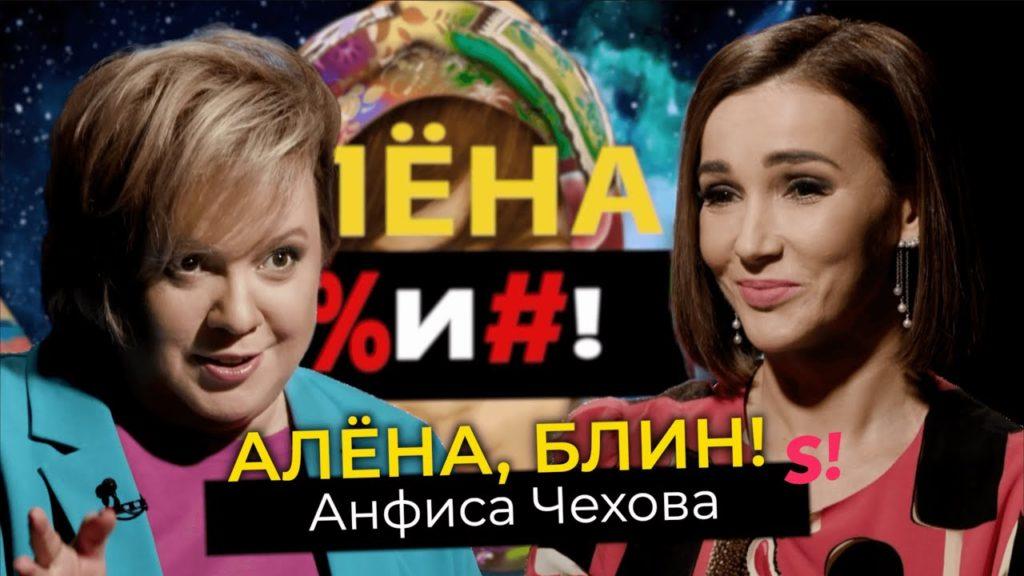 """Анфиса Чехова — Алёна Жигалова. """"Алёна, блин!"""""""