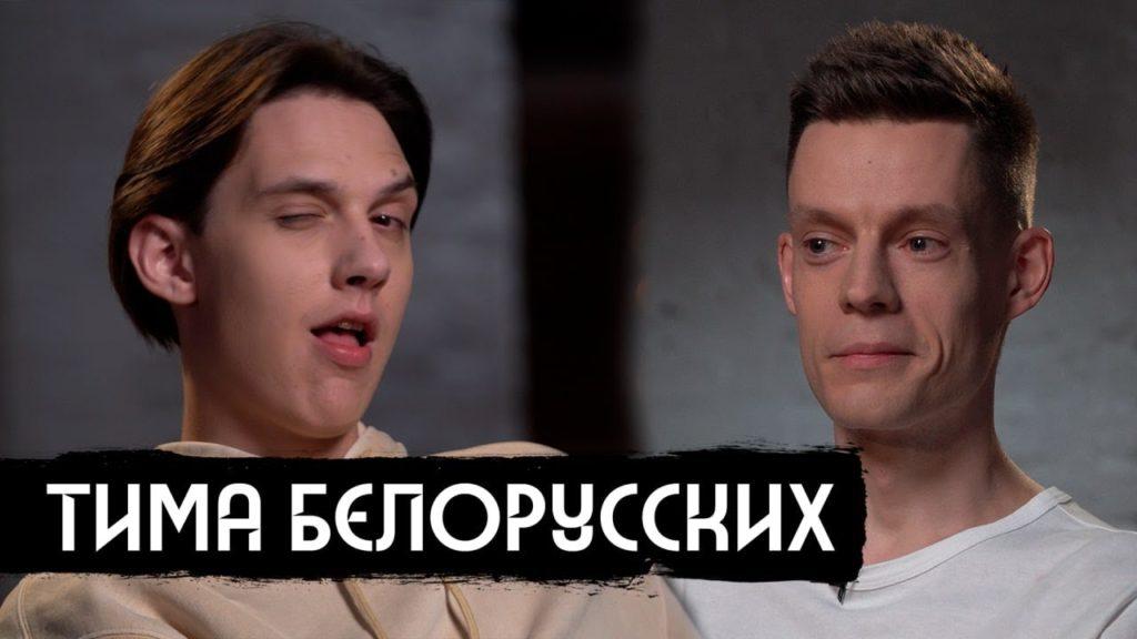 Тима Белорусских — Юрий Дудь