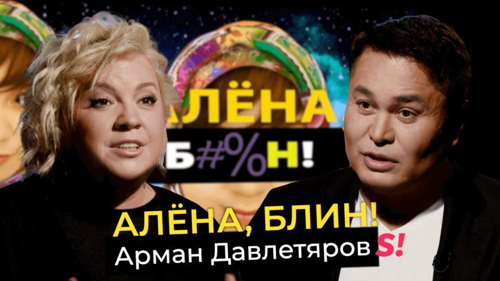 """Арман Давлетяров — Алёна Жигалова. """"Алёна, блин!"""""""