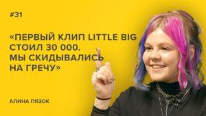 Алина Пязок — Катерина Гордеева