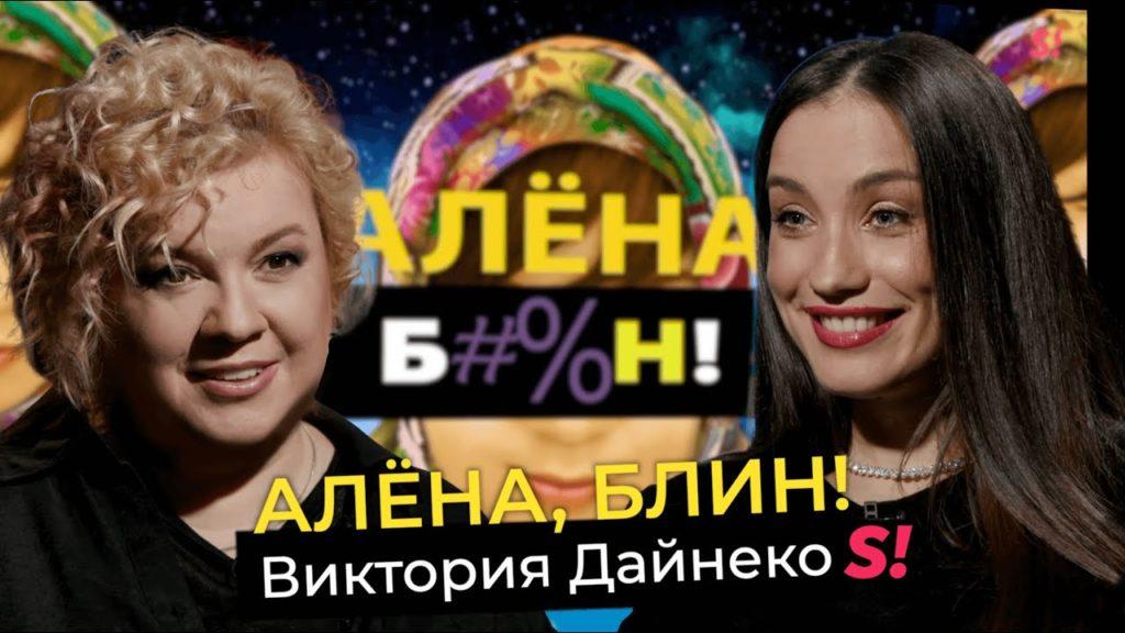 "Виктория Дайнеко — Алёна Жигалова. ""Алёна, блин!"""
