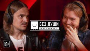 Илья Прусикин — Данила Поперечный