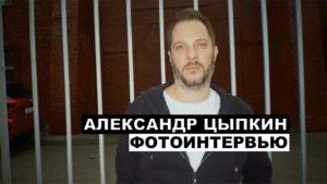 Александр Цыпкин — Георгий Кардава. «Георгий За Кадром»
