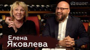 Елена Яковлева. Дегустация личности
