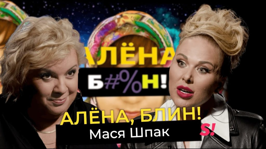 "Мася Шпак — Алёна Жигалова. ""Алёна, блин!"""
