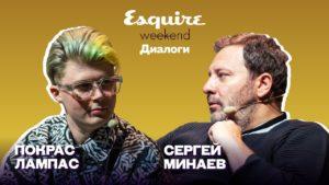 Покрас Лампас. Esquire Russia