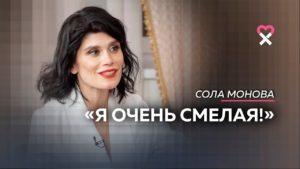 Сола Монова — Ольга Чебыкина