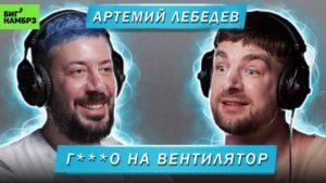 Артемий Лебедев — Сергей Мезенцев