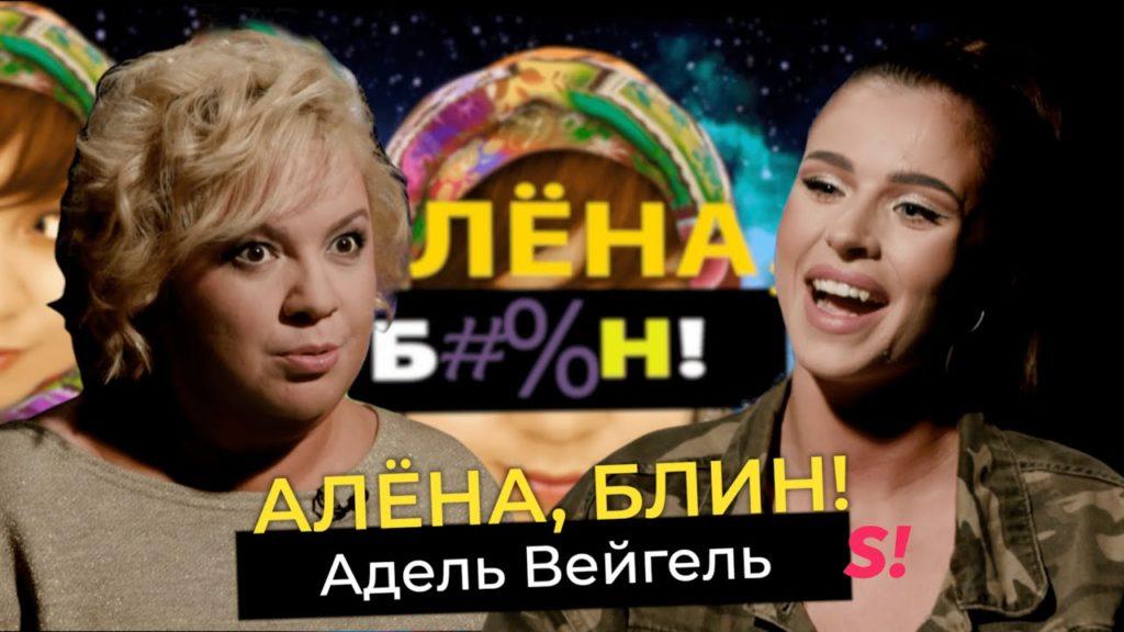 """Адель Вейгель — Алёна Жигалова. """"Алёна, блин!"""""""