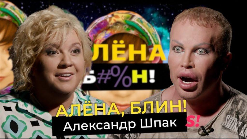 """Александр Шпак — Алёна Жигалова. """"Алёна, блин!"""""""