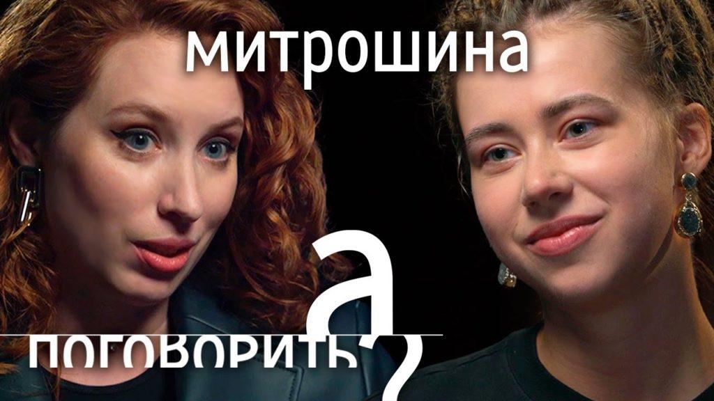 Саша Митрошина — Ирина Шихман