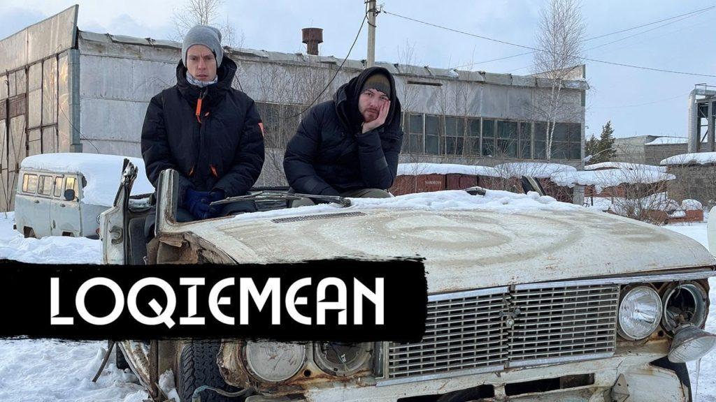 Loqiemean — Юрий Дудь