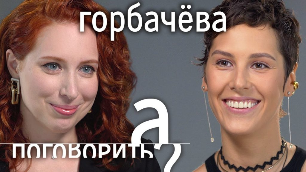 Ирина Горбачёва — Ирина Шихман