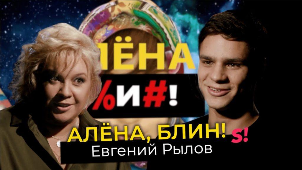 """Евгений Рылов — Алёна Жигалова. """"Алёна, блин!"""""""