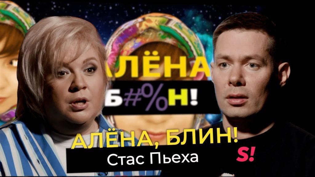 "Стас Пьеха — Алёна Жигалова. ""Алёна, блин!"""