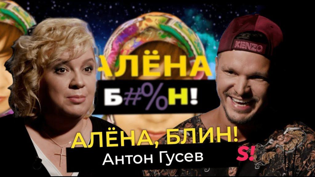 "Антон Гусев — Алёна Жигалова. ""Алёна, блин!"""