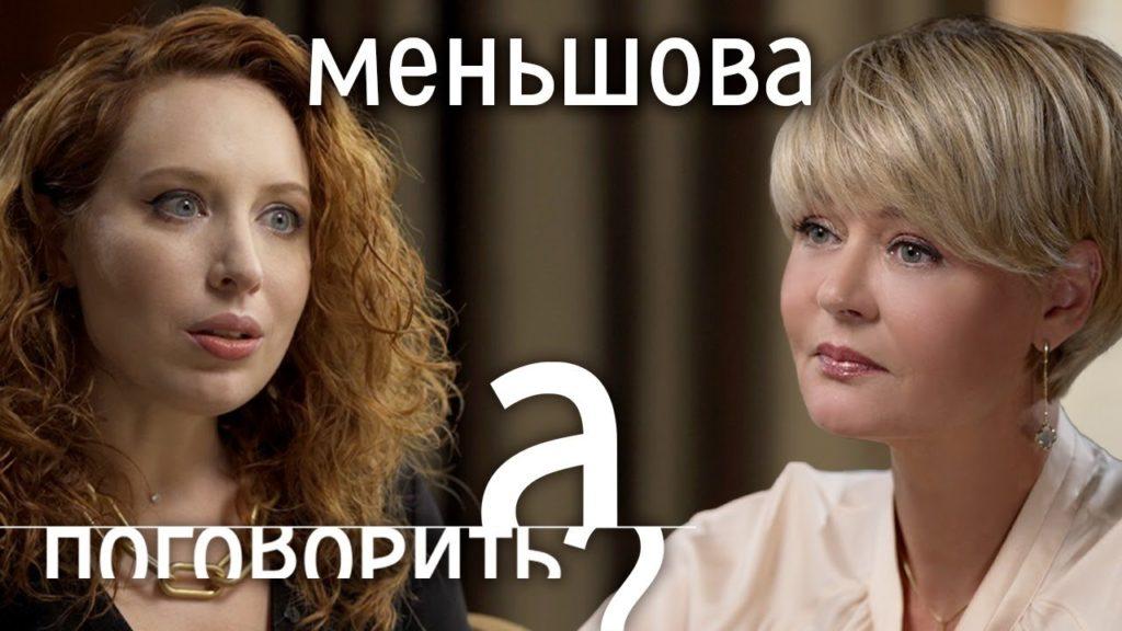 Юлия Меньшова — Ирина Шихман